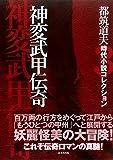 神変武甲伝奇 (都筑道夫 時代小説コレクション3)