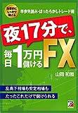 夜17分で、毎日1万円儲けるFX (アスカビジネス)
