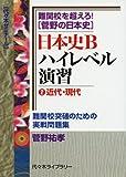 日本史Bハイレベル演習―難関校を超えろ!〈菅野の日本史〉 (2)