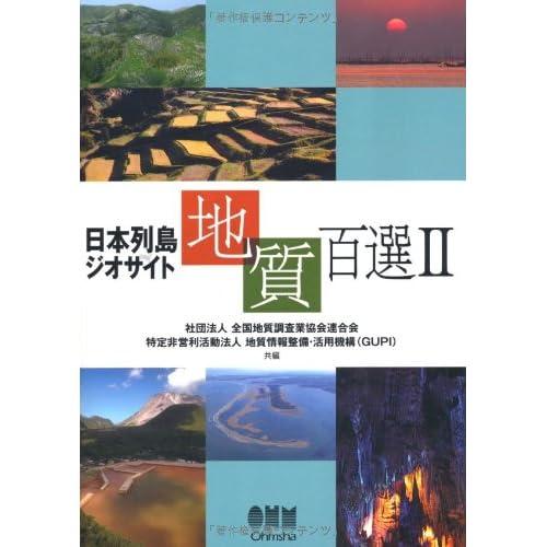 日本列島ジオサイト地質百選II