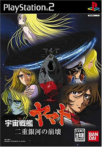 Space Battle Cruiser Yamato: Nijuu Ginga No Houkai [Japan Import]