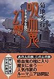 吸血鬼幻想—ドラキュラ王国へ (中公文庫)