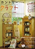 カントリークラフト 2006年 10月号 [雑誌]