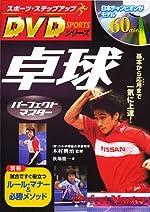 卓球パーフェクトマスター―基本から応用まで一気に上達! (スポーツ・ステップアップDVDシリーズ)