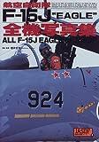 航空自衛隊F‐15J全機写真集 (JASDF全機写真集)