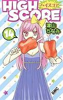 HIGH SCORE 14 (りぼんマスコットコミックス)