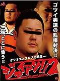 ジャイアン2 [DVD]