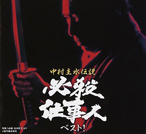 中村主水伝説 必殺仕事人ベスト!