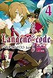ランジーン×コード tale.4 パラダイス・ロスト 1st (このライトノベルがすごい!文庫) (このライトノベルがすごい!文庫 お 1-5)