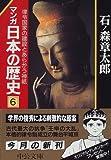 マンガ 日本の歴史〈6〉律令国家の建設とあらがう神祇 (中公文庫)