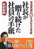 社長が贈り続けた社員への手紙—渡邉美樹の夢をかなえる手紙 (中経の文庫)