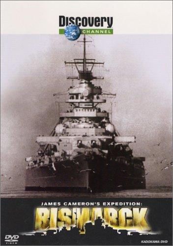 ディスカバリーチャンネル ジェームズ・キャメロン 海底の戦艦ビスマルク [DVD]