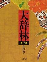 大辞林 第三版