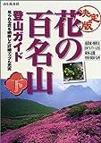 決定版 花の百名山登山ガイド〈下巻〉