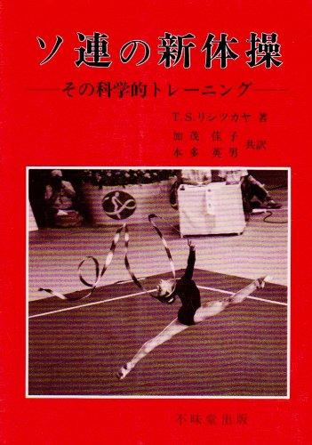 ソ連の新体操—その科学的トレーニング