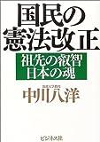 国民の憲法改正—祖先の叡智日本の魂