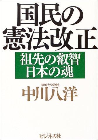 国民の憲法改正―祖先の叡智日本の魂