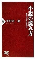 小説の読み方~感想が語れる着眼点~ (PHP新書)