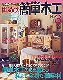 はじめての簡単木工 (No.3) (私のカントリー別冊)