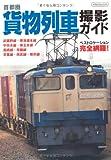 首都圏 貨物列車撮影ガイド (イカロス・ムック)