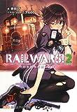 RAIL WARS!��2������ԢͭŴƻ����� (�Ϸݼҥ��ꥢʸ��)