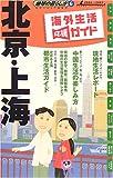 地球の歩き方 地球の暮らし方 6 北京・上海 (地球の暮らし方)