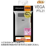 レイ・アウト au VEGA PTL21用 ソフトジャケット/マットクリアRT-PTL21C6/C