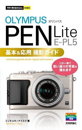 オリンパスPEN Lite E-PL5基本&応用撮影ガイド