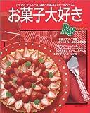 お菓子大好き (主婦の友生活シリーズ Rayレシピノート)