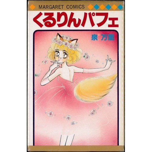 くるりんパフェ (マーガレットコミックス)