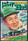 ビッグコミック 2014年6月増刊号