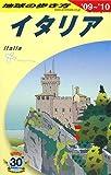 A09 地球の歩き方 イタリア〈'09‐'10〉 (地球の歩き方)
