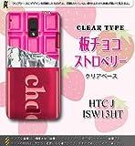 HTC J ISW13HT対応 携帯ケース【1377板チョコ『ストロベリー』クリア】