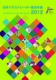 日本イラストレーター協会年鑑2012