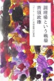 調理場という戦場—「コート・ドール」斉須政雄の仕事論 (幻冬舎文庫)