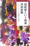 調理場という戦場コートドール斉須政雄の仕事論 幻冬舎文庫