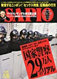 SAPIO (サピオ) 2010年 9/29号 [雑誌]