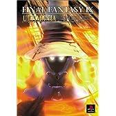 ファイナルファンタジーIX アルティマニア (アルティマニアシリーズ)