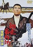 網走番外地 荒野の対決[DVD]