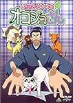 しあわせソウのオコジョさん 5 [DVD]
