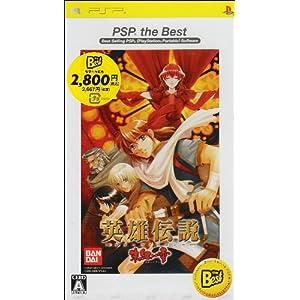 『英雄伝説 ガガーブトリロジー 朱紅い雫 PSP the Best』