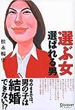 信田さよ子『選ばれる男たち 女たちの夢のゆくえ』の書評2:DV概念がなかった時代と教育と称した暴力