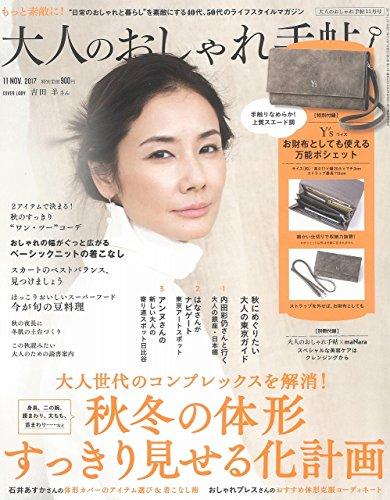 大人のおしゃれ手帖 2017年11月号 大きい表紙画像
