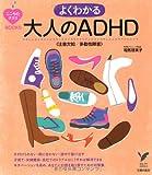 よくわかる大人のADHD(注意欠如/多動性障害) (セレクトBOOKS)