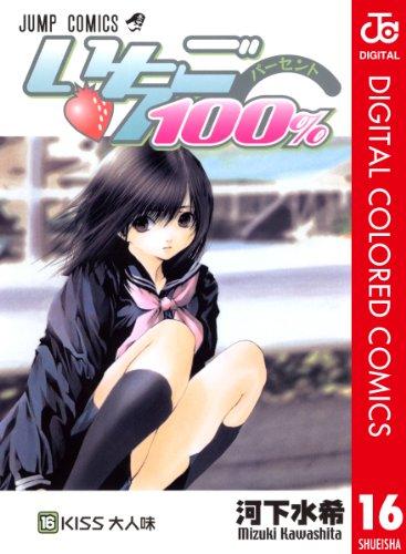 いちご100% カラー版 16 (ジャンプコミックスDIGITAL)