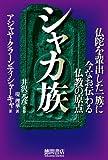 シャカ族 仏陀を輩出した一族に今なお伝わる仏教の原点