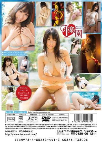 桐山瑠衣 I楽園 [DVD]