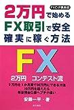 2万円で始めるFX取引で安全・確実に稼ぐ方法―FXロボ倶楽部