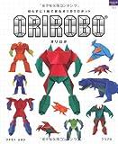 ORIROBO オリロボ (ハンドクラフトシリーズ) [ムック] / フチモトムネジ (著); グラフ社 (刊)
