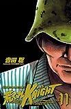 荒くれKNIGHT 11 (ヤングチャンピオン・コミックス)